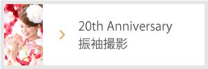 20th Anniversary振袖撮影