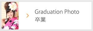 Graduation Photo卒業
