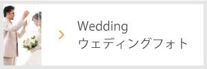 Wedding ウェディングフォト