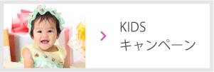 KIDSキャンペーン
