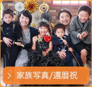 家族写真/ 還暦祝